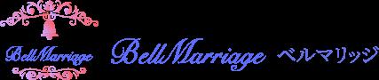 名古屋で安心・信頼の結婚相談所【ベルマリッジ bell marriage】