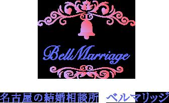 名古屋の結婚相談所ベルマリッジ